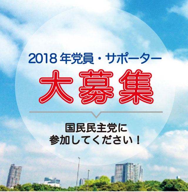 党員・サポーター大募集