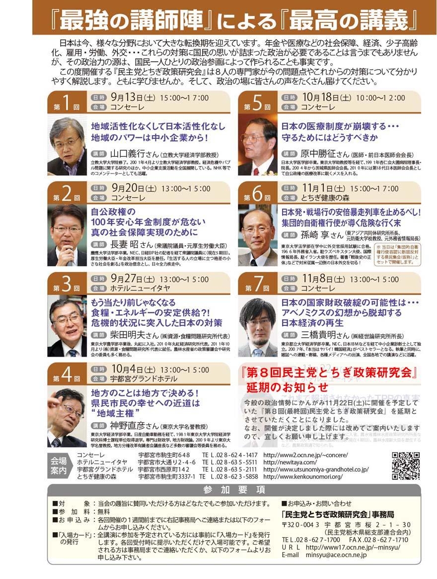 民主党とちぎ政策研究会開催 2014年9月~11月