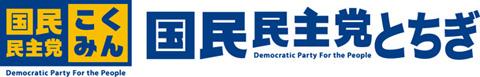 国民民主党とちぎ