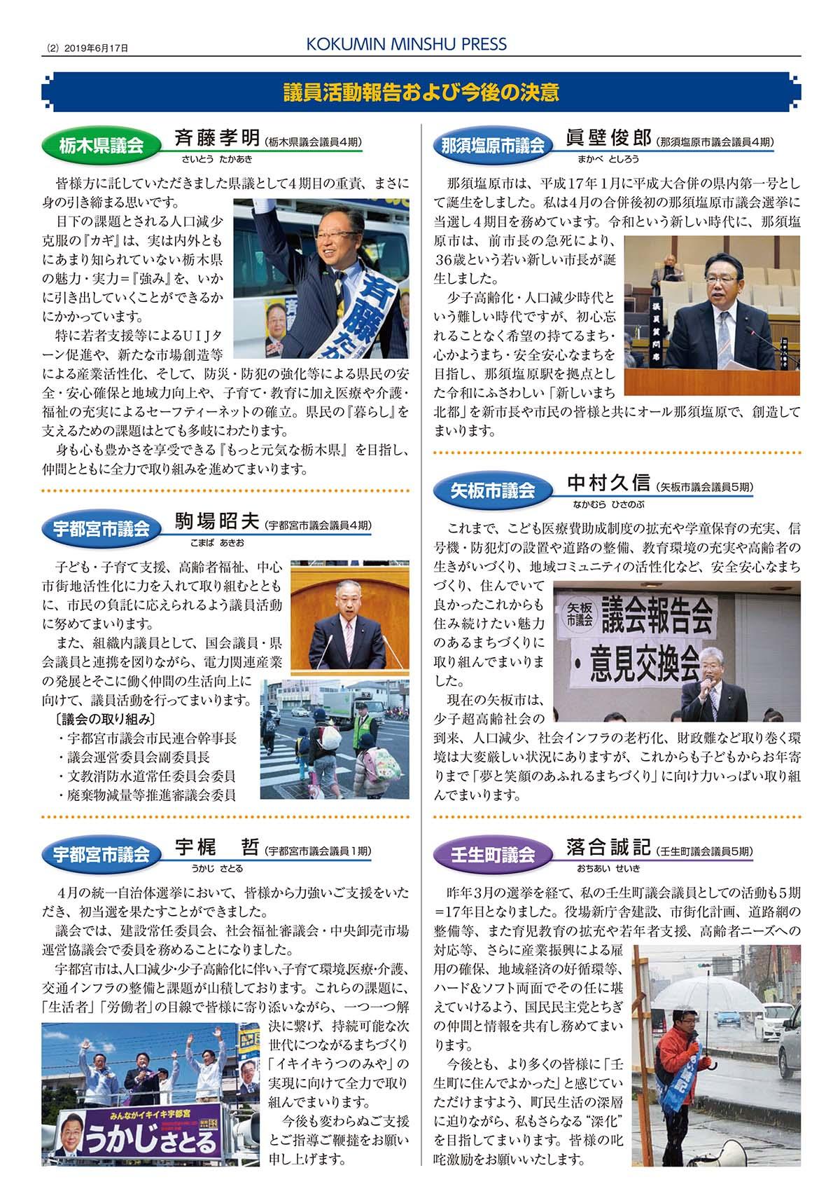 国民民主プレスとちぎ_6月号-2