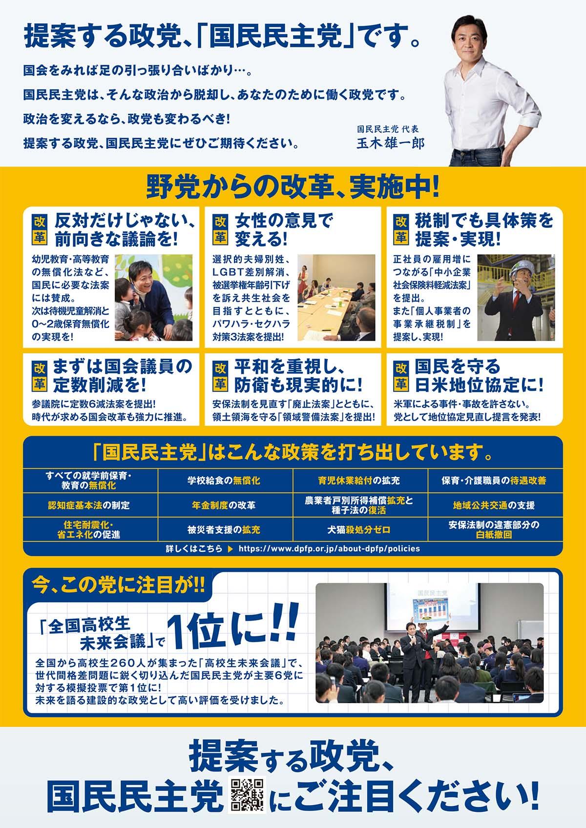 国民民主プレスとちぎ_6月号-3