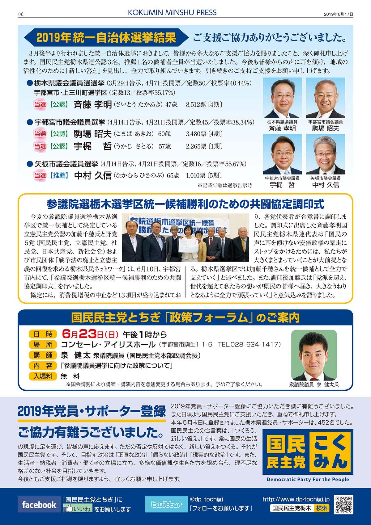 国民民主プレスとちぎ_6月号-4