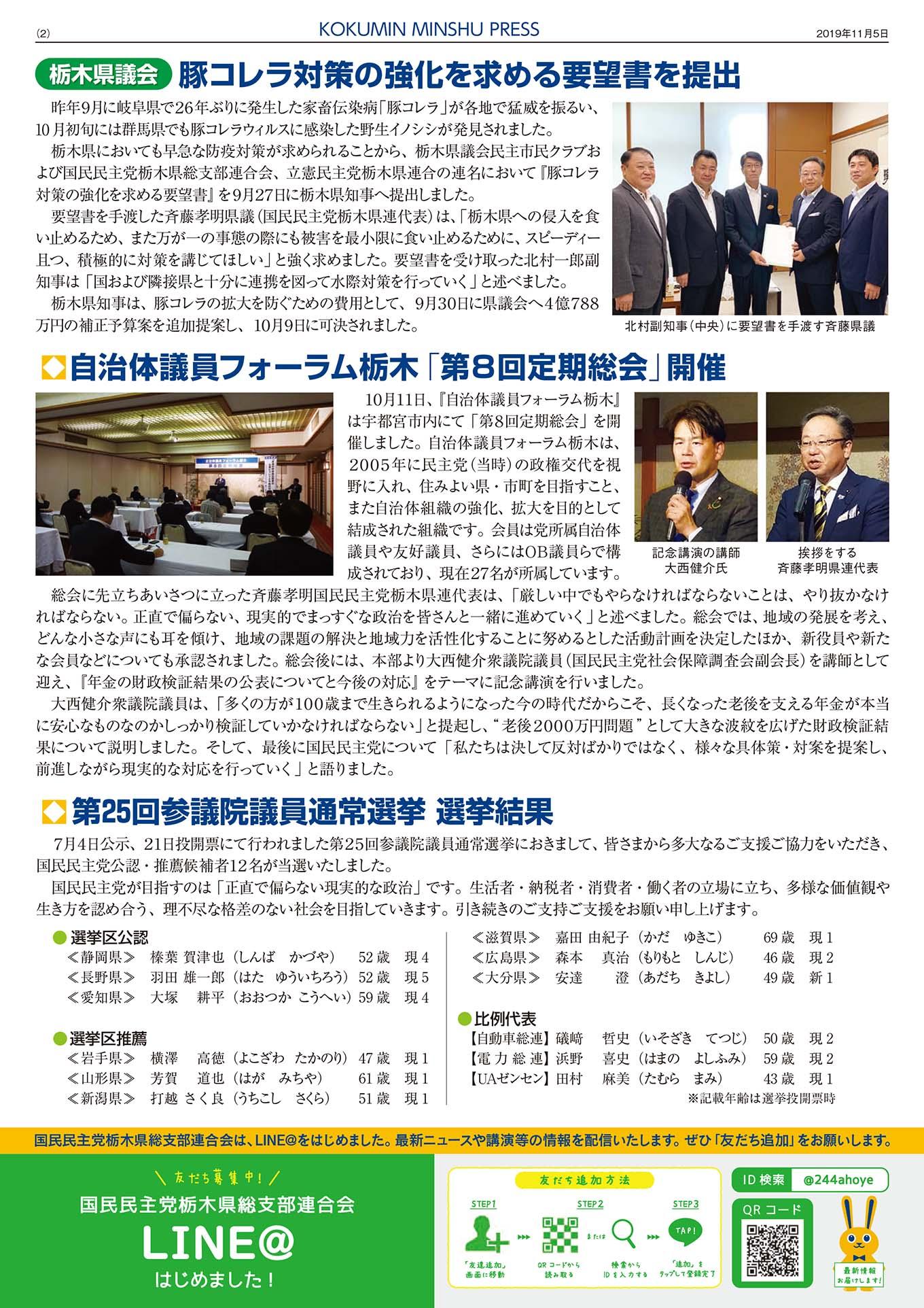 国民民主プレス号外とちぎ_201911-2
