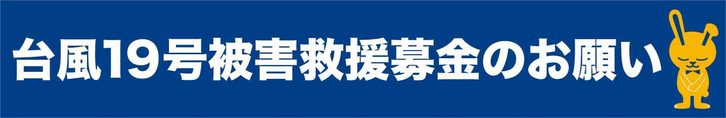 banner「台風19号被害救援募金のお願い」