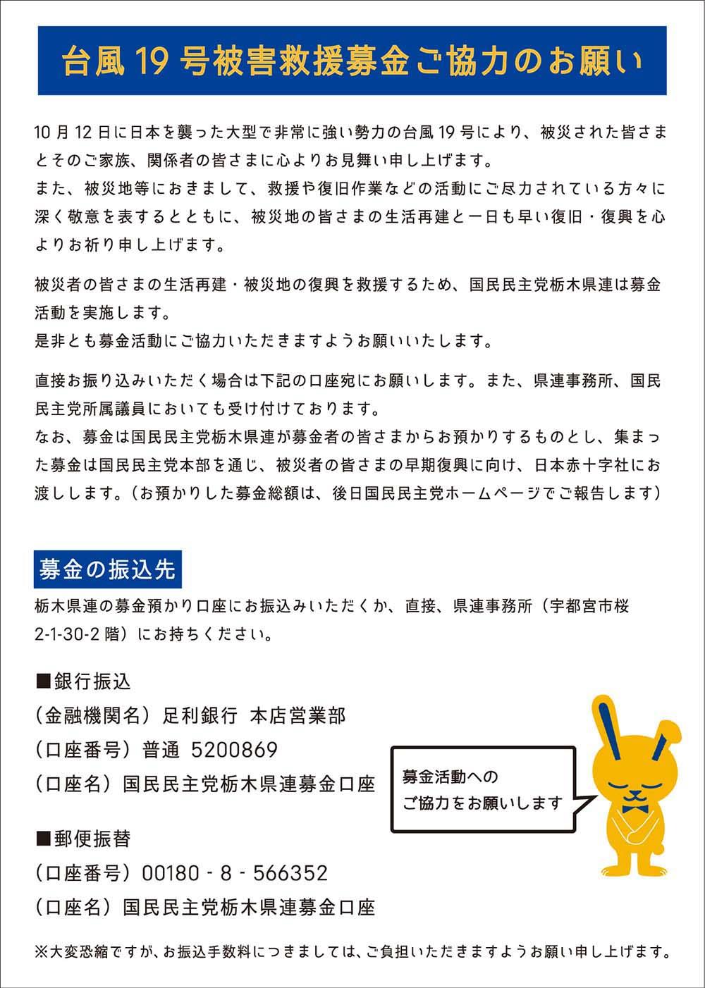 台風19号被害救援募金のお願い