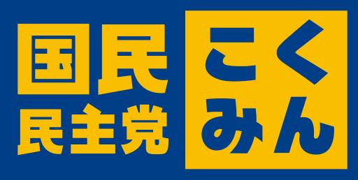 国民民主党栃木