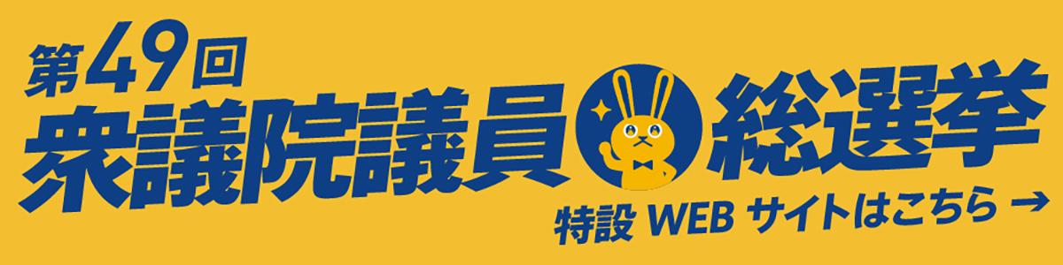 第49回 参議院議員総選挙 特設WEBサイト
