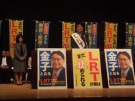 宇都宮市長選挙候補予定者の金子とおるさん